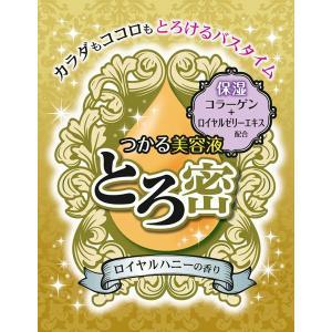 TR-RH つかる美容液入浴剤 とろ蜜 ロイヤルハニーの香り (12包入内箱)|webanyshop