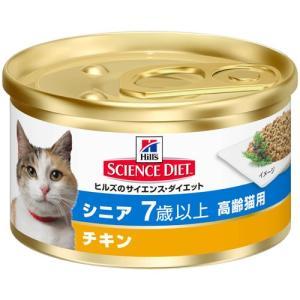 日本ヒルズ サイエンスダイエット シニア 高齢猫用 チキン 82g ◇◇|webby