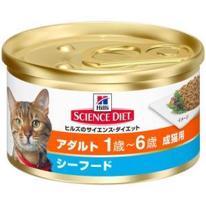 日本ヒルズ サイエンスダイエット アダルト 成猫用 シーフード82g ◇◇|webby