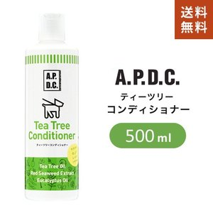 【あすつく】たかくら新産業 A.P.D.C ティーツリーコンディショナー 500ml 2770087|webby