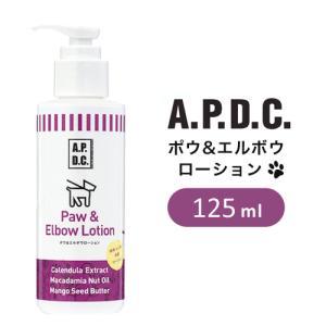 たかくら新産業 A.P.D.C ポウ&エルボウローション 125ml 2770101|webby