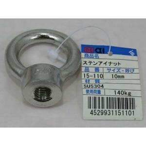 ステンアイナット 15-110 10MM 3216100|webby