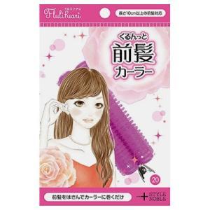 くるんっと前髪カーラー 1コ入の関連商品8