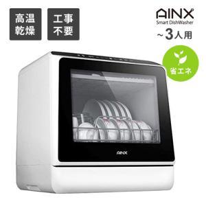 アイネクス AINX 工事がいらない 食器洗い乾燥機 節水1/7 省エネ機能 新次元高圧洗浄モード 高温(75℃)で洗浄・乾燥 衛生的 AX-S3W ホワイト|webby