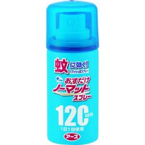 5880円(税込)以上で送料無料!  【商品概要】  1回プッシュするだけで、14時間蚊を駆除します...