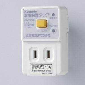 ELPA 漏電保護タップ LH-151B webby