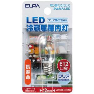 ELPA E12口金 冷蔵庫LED庫内灯 クリア昼白色 LDT1CN-G-E12-G125|webby