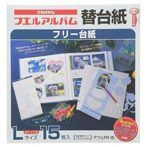 ナカバヤシ フリー替台紙 L アフ-LFR-15|webby