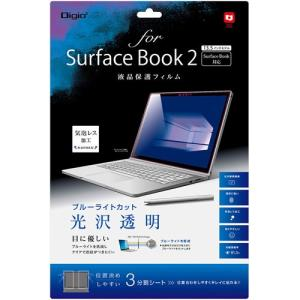 5880円(税込)以上で送料無料!  【商品概要】  SurfaceBook2用液晶保護フィルムシリ...