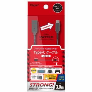ナカバヤシ Digio2 USB2.0 ニンテンドーSWITCH用 Type-C ストロングケーブル 3.0m ZUH-SWICA230GY|webby