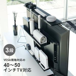 山崎実業 テレビ上&裏ラック スマート ワイド ブラック 4883|webby