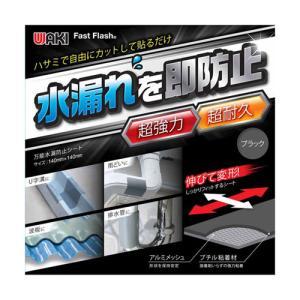 和気産業 WAKI 万能水漏防止シート Fast Flash ブラック 2.3×140×140mm|webby