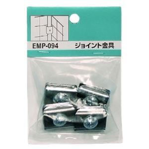 和気産業 メッシュパネル用 ジョイント金具 4個入 EMP094