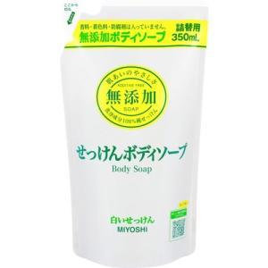玉の肌石鹸 無添加ボディソープ白いせっけん詰替 350ml...