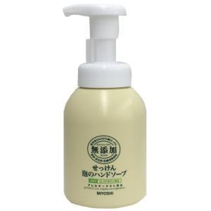 玉の肌石鹸 無添加泡のハンドソープ本体350ml...