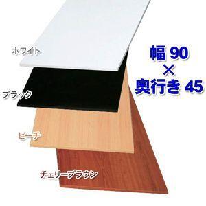 アイリスオーヤマ カラー化粧棚板 ホワイト LBC-945|webby