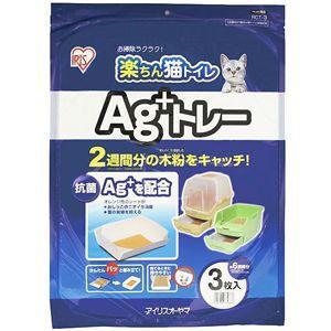 アイリスオーヤマ 楽ちん猫トイレ Ag+トレー  RCT-3