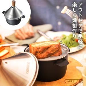 オークス アペルカ テーブルトップスモーカー APS7000 アウトドア バーべキュー クッキング用品 燻製 燻製器 チップ 家庭用 パーティー|webby