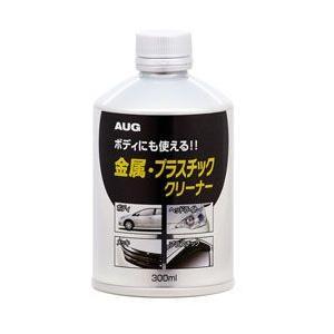 アウグ AUG 金属プラスチッククリーナー AA-23|webby
