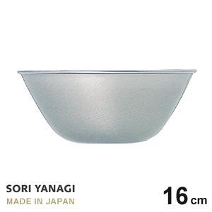 柳宗理 18-8ボール 16cm