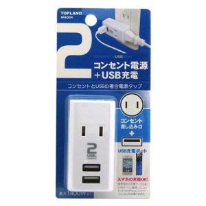 トップランド USBスマートタップ M4024|webby