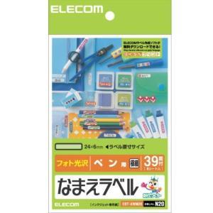 エレコム ELECOM なまえラベル(ペン用・極細)フォト光沢 EDT-KNM20