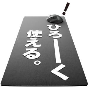 エレコム ELECOM でか過ぎる マウスパッド デスクマット 超大判 ブラック 600mm×297mm MP-DM01BK|webby|07