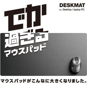エレコム ELECOM でか過ぎる マウスパッド デスクマット 超大判 ブラック 600mm×297mm MP-DM01BK|webby|08