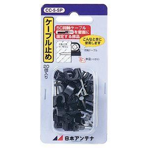 日本アンテナ ケーブル止め(ケーブルクリップ) CC-5-SP