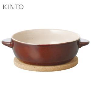 KINTO キントー ほっくり丸グラタン 茶 16476 5997110|webby