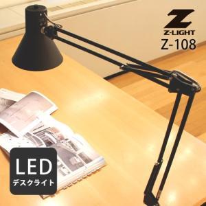 【あすつく】山田照明 Zライト LEDデスクライト ブラック Z-Light Z-108LEDB|webby