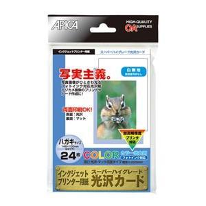 アピカ インクジェットプリンター用紙 光沢カー...の関連商品6