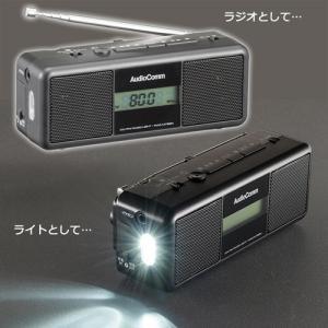 オーム電機 AudioComm 手回しラジオライト RAD-M799N webby 02