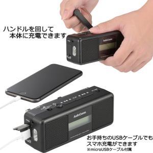オーム電機 AudioComm 手回しラジオライト RAD-M799N webby 03