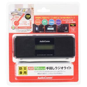 オーム電機 AudioComm 手回しラジオライト RAD-M799N webby 04