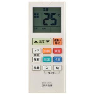 オーム電機 エアコン用汎用リモコン 13メーカー対応 OAR-N9
