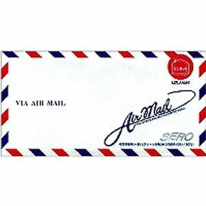 エア メール 封筒