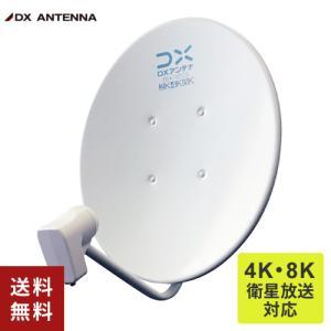 あすつく DXアンテナ 4K・8K対応 45形BS・110度CSアンテナ BC45AS アンテナ 4K8K アンテナ単体(取付金具・ケーブルなし)☆★|webby