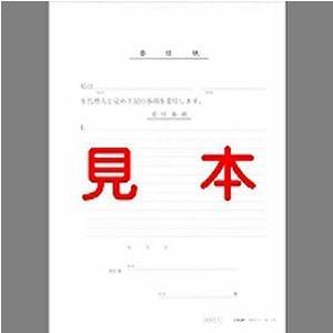 日本法令 委任状 ケイヤク 11-1|webby