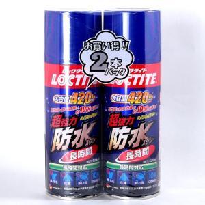 ヘンケルジャパン LOCTITE ロックタイト 超強力防水スプレー 長時間 420ml 2本入