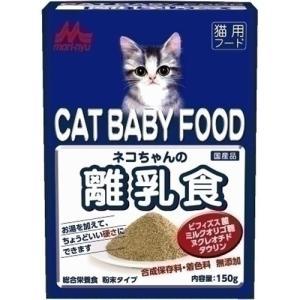 森乳サンワールド ワンラック ネコちゃんの離乳食 150g  ◇◇|webby