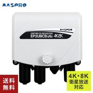 あすつく マスプロ電工 UHF・BS・CSブースター EP2UBCB BS・CS増幅(35・25・8dBチルト)切換 家庭用 UBCB35後継品 UBCBW45SS簡易パッケージ版|webby