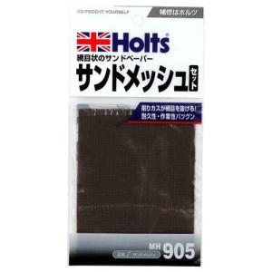 Holts ホルツ サンドメッシュ 網目状のサンドペーパー 3枚入り MH905|webby
