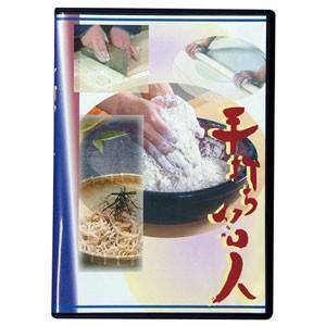 ヤマコー 手打ち名人DVD 85602