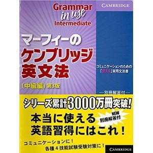 Cambridge University Press マーフィーのケンブリッジ英文法(中級編) 第3...