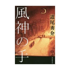 ◆◆風神の手 / 道尾秀介/著 / 朝日新聞出版