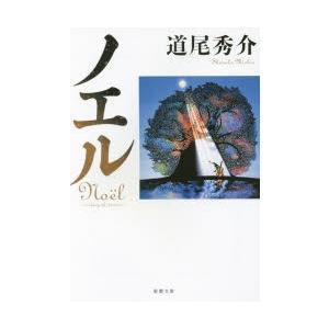 ◆◆ノエル a story of stories / 道尾秀...