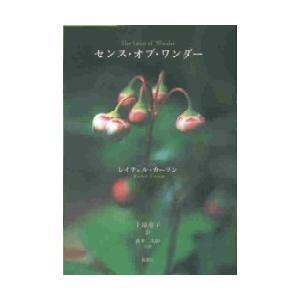 ◆◆センス・オブ・ワンダー / レイチェル・カ...の関連商品6
