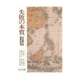 ◆◆失敗の本質 日本軍の組織論的研究 / 戸部...の関連商品9
