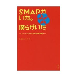 ◆◆SMAPがいた。僕らがいた スーパーアイド...の関連商品3